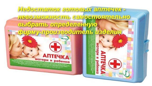 Спасительный сундучок, или из чего состоит аптечка для новорожденных