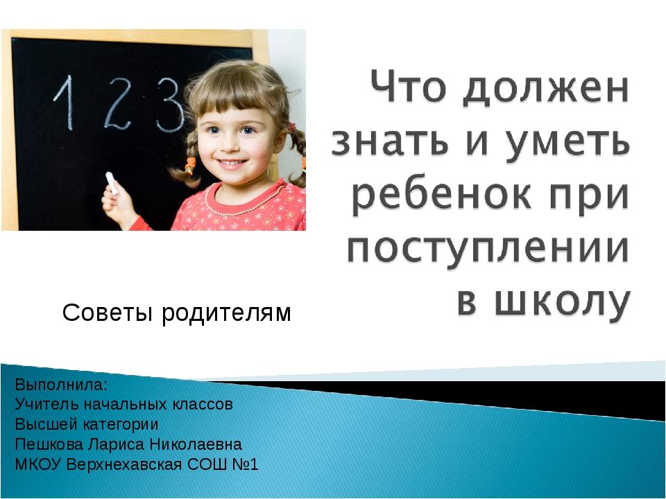 Что нужно знать ребёнку к 1 классу?
