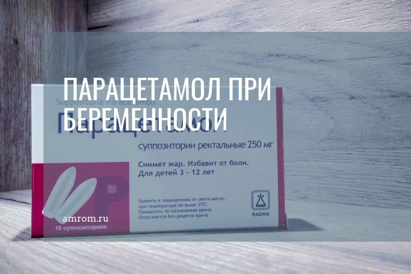 Особенности применения лекарственных средств во время беременности. какие лекарства опасно принимать беременным