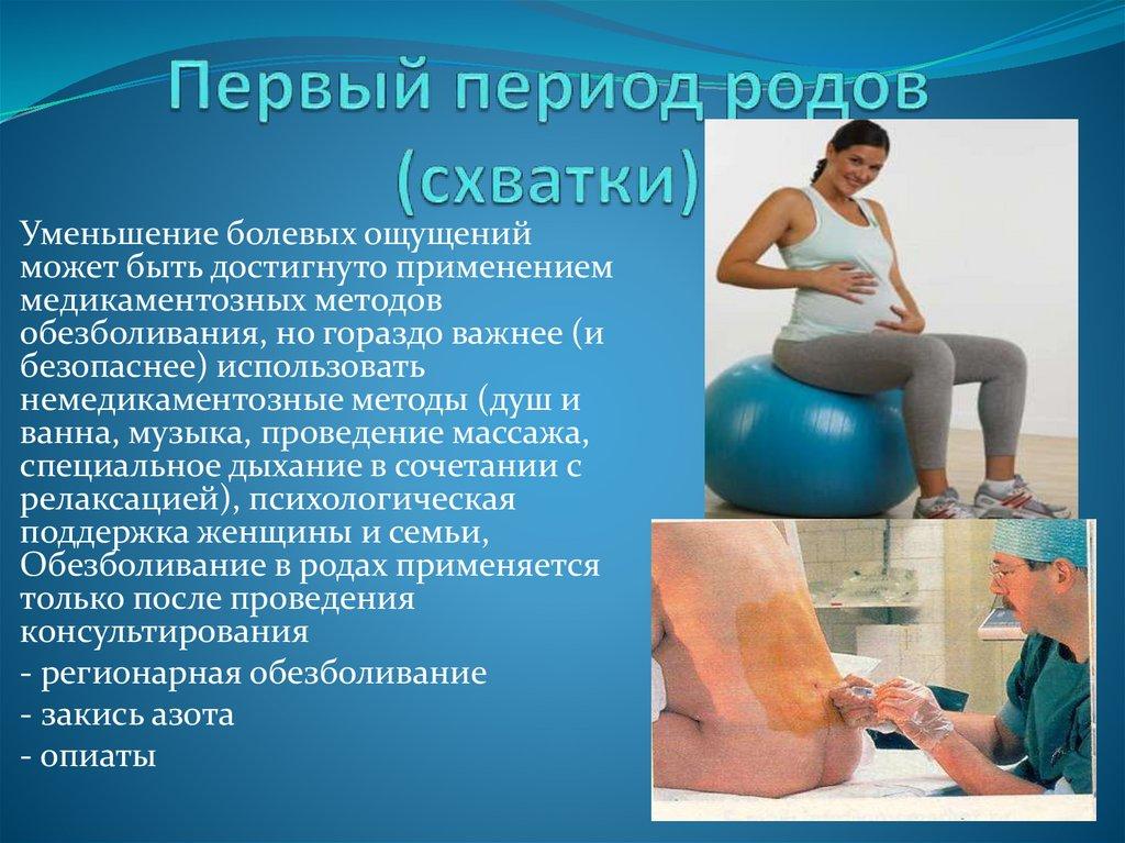 Дыхательная гимнастика: как правильно дышать во время родов