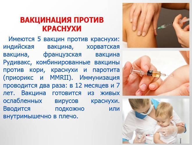 Более безопасные: названия импортных вакцин корь, краснуха, паротит и сравнение их с отечественными аналогами