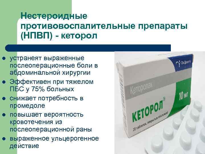 Противовоспалительные препараты для детей - нестероидные и другие средства | konstruktor-diety.ru
