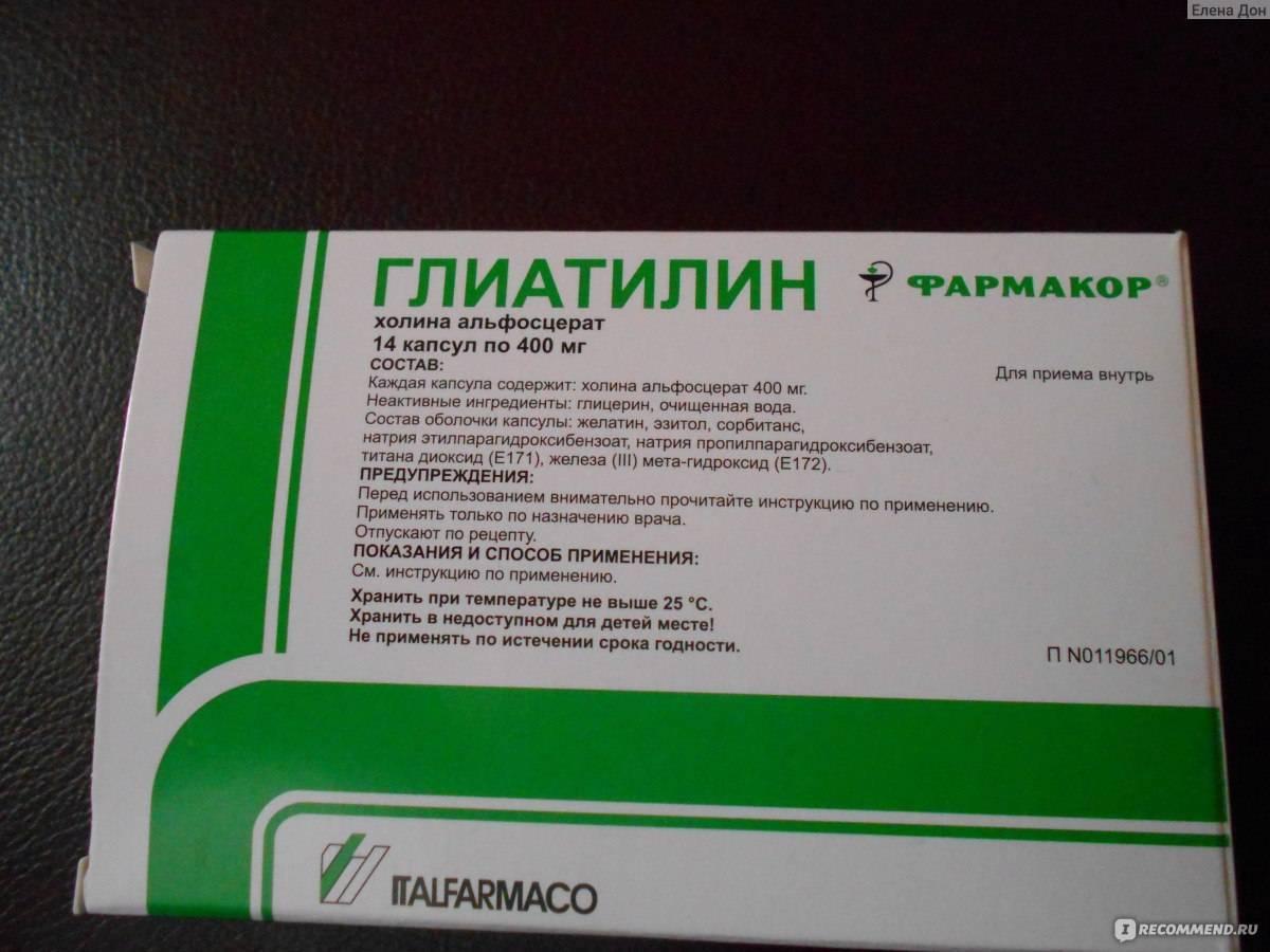 Глиатилин уколы и капсулы 400 мг детям: инструкция по применению