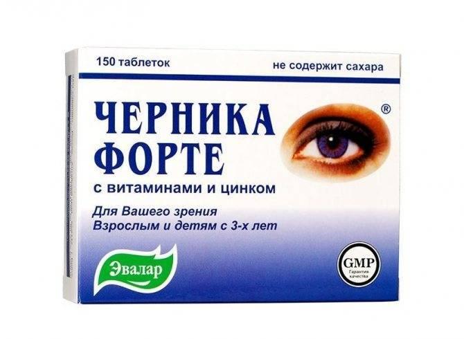 Витамины для зрения детям: какие нужны при близорукости, дальнозоркости, отзывы