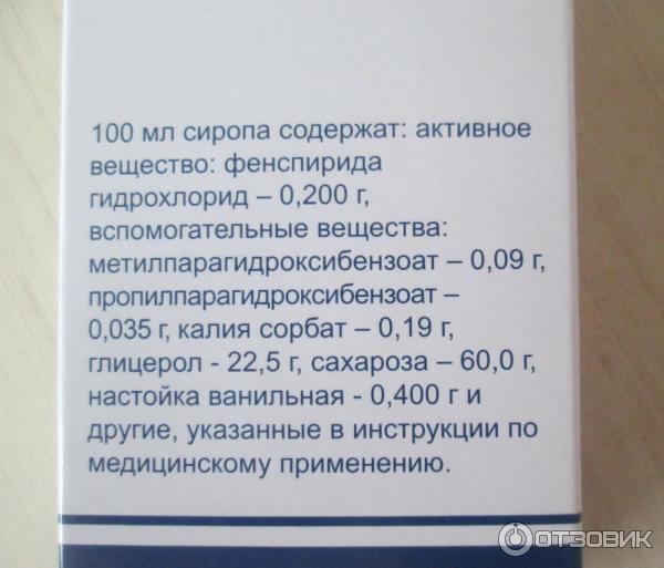 Сиресп сироп от кашля: инструкция по применению для детей