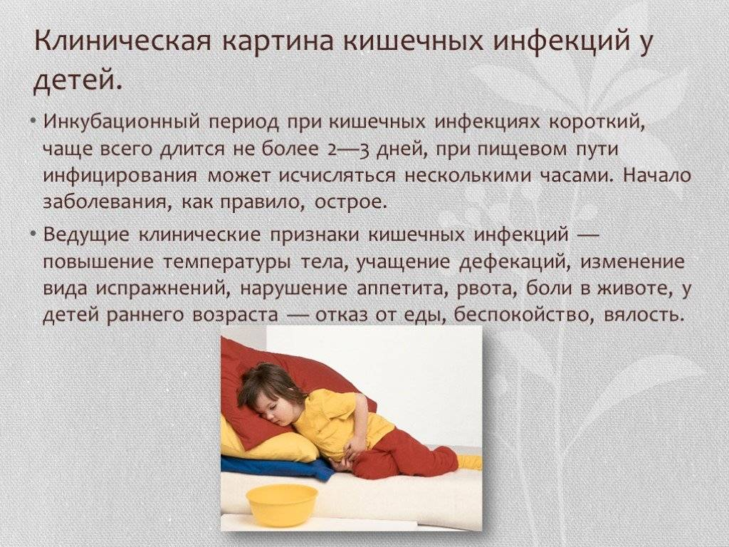 Дизентерия у ребенка: от симптомов до лечения