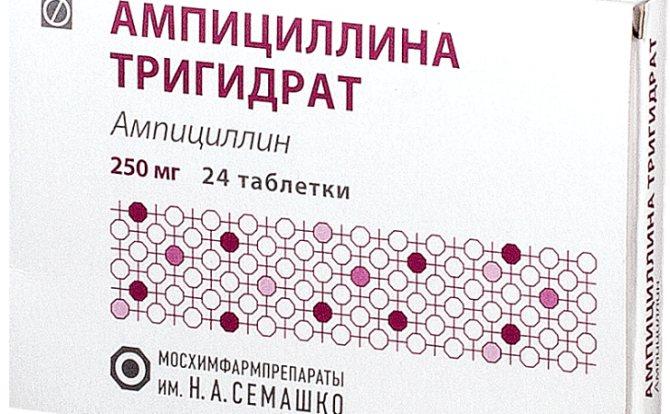 От чего помогает ампициллин в таблетках: инструкция по применению