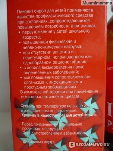 Пиковит витаминно-минеральный комплекс для детей – разновидности и состав (от 1 года, 3+, 4+, 7+, пиковит омега 3, пиковит форте и др.), инструкция по применению (сироп, таблетки), аналоги, отзывы, цена