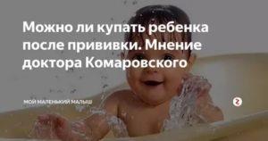 Можно или нельзя купать ребенка после прививки