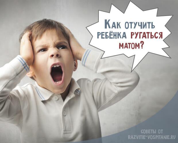 Как отучить ребёнка ругаться матом? «плохие слова» у детей | ребёнок занят | яндекс дзен