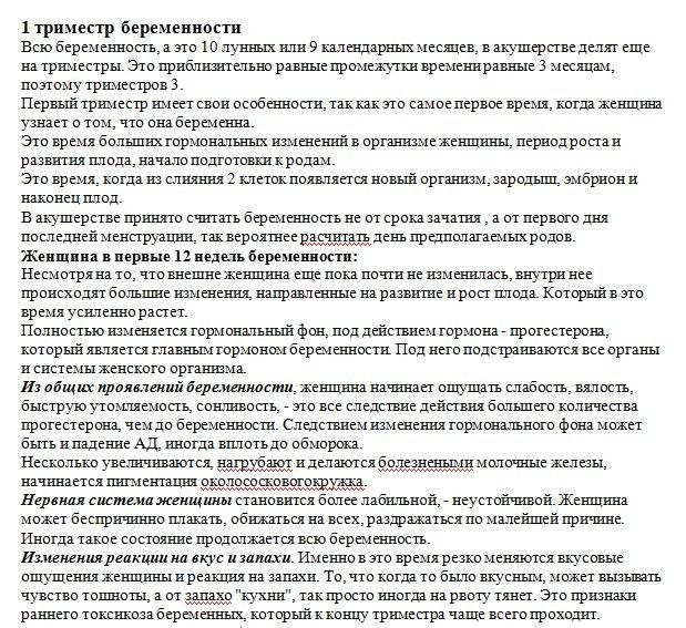 Санорин при беременности: можно ли принимать, инструкция / mama66.ru