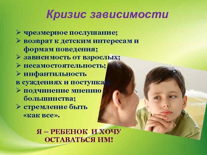 Послушный ребенок за 10 шагов: как научить детей слышать и уважать своих родителей