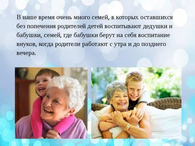 Преимущества и недостатки воспитания детей бабушками и дедушками