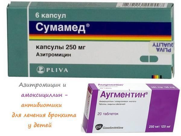 Эффективные лекарства при бронхите у детей
