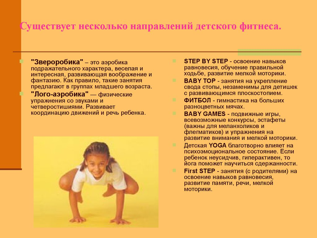 Коррекционные игры для гиперактивных детей   авторская платформа pandia.ru