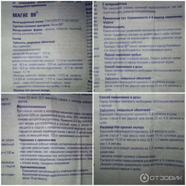 Магне b6 при беременности: польза и вред препарата
