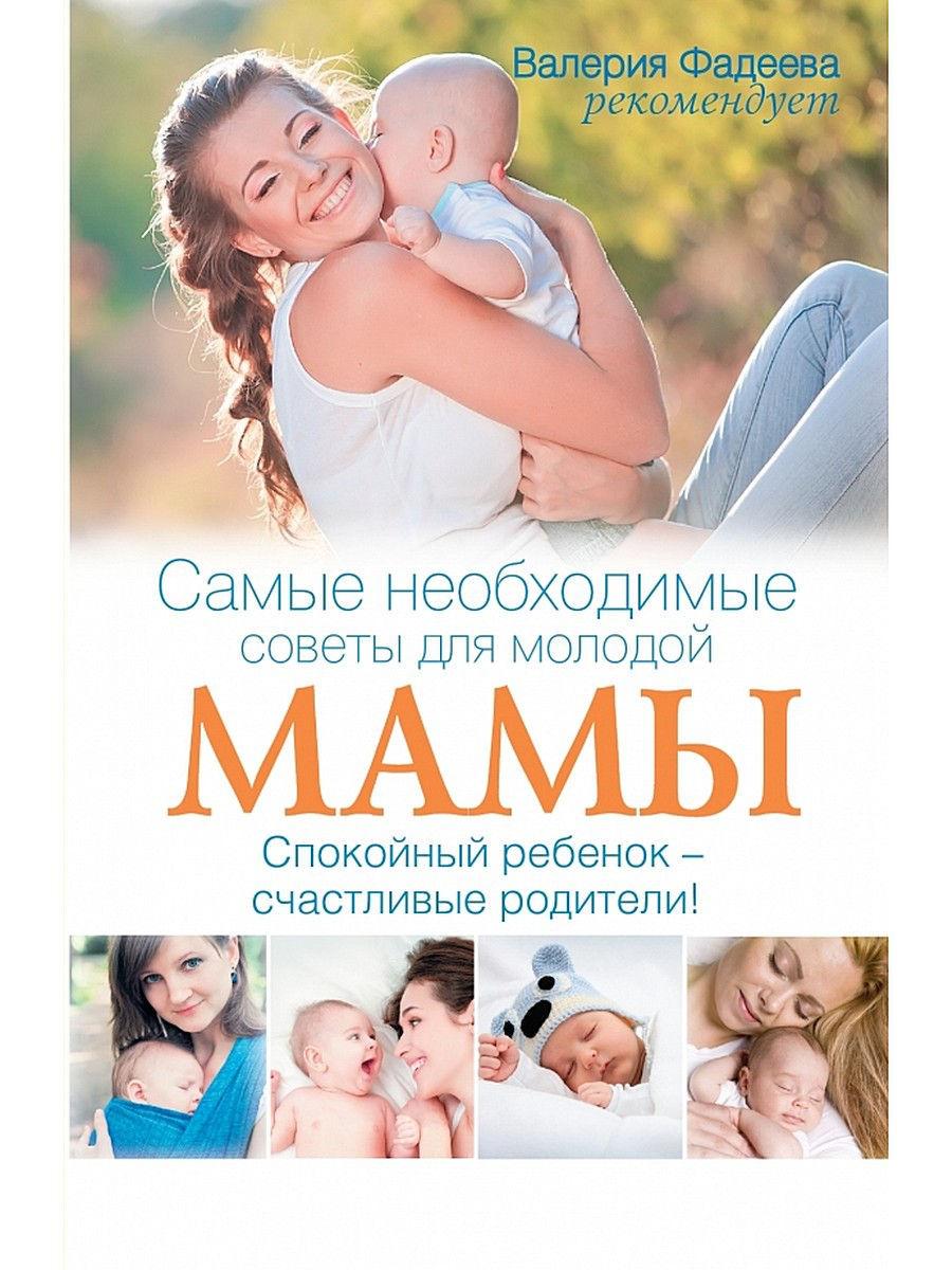 Академия для молодых мам babady - иркутская городская детская поликлиника №5