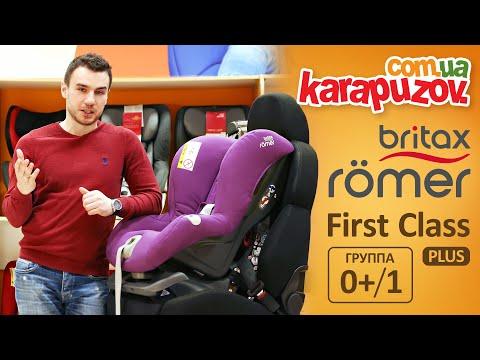 Автокресло britax romer first class plus: обзор, 10 плюсов, 3 минуса, где купить, цены
