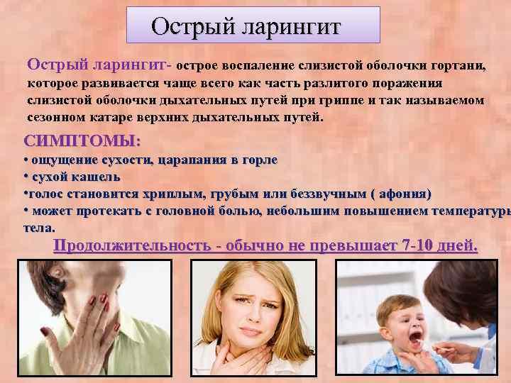 Чем опасен ларингит для ребенка