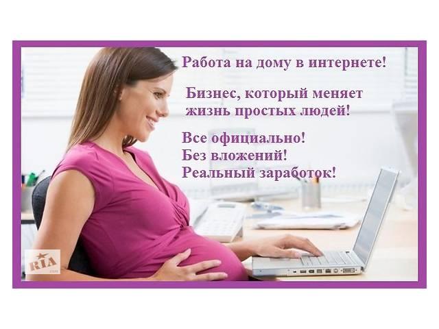 Как маме в декрете найти работу дома: идеи и сайты для поиска работы