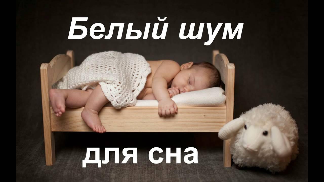 Белый шум для сна малышей: как успокоить новорожденного ребенка, виды генераторов, плюсы и минусы