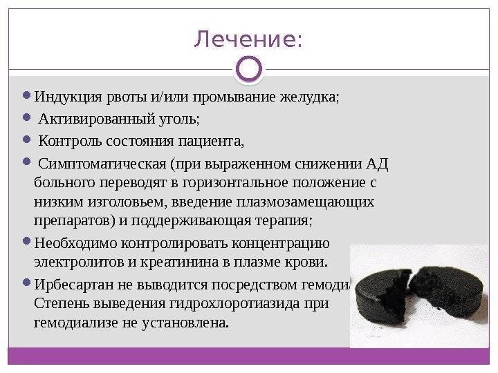 При отравлении, поносе и рвоте — уголь активированный для детей: инструкция по применению