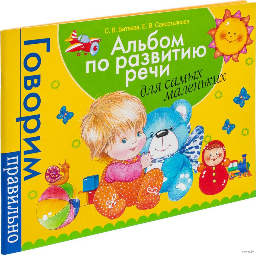Выбираем книги для самых маленьких деток – до года