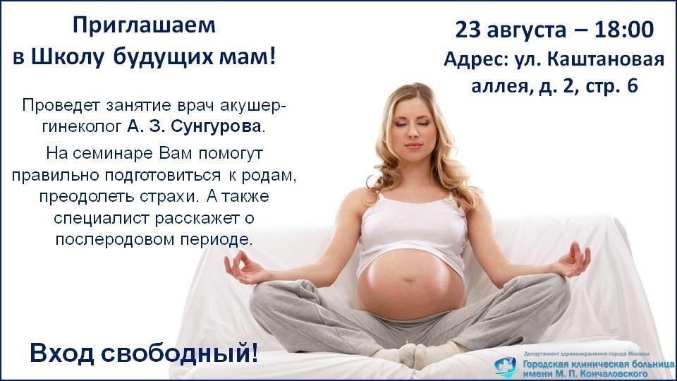 Особенности беременности и родов у разных народов