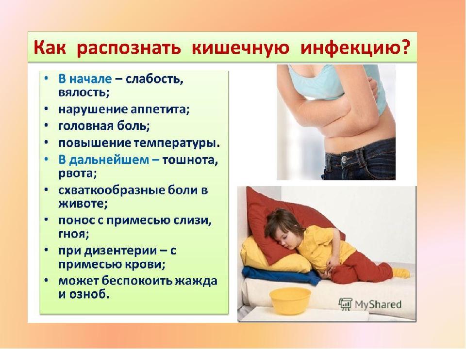 Дизентерии: симптомы у детей, методы лечения и профилактика