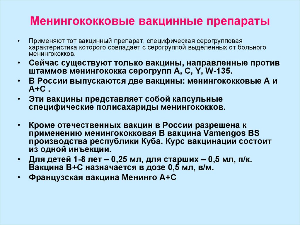 Менингококковая инфекция. вакцины.