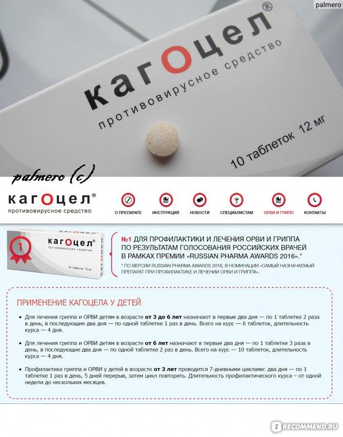 Таблетки от простуды кагоцел: инструкция по применению