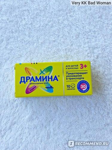 Таблетки от укачивания в транспорте для детей – список препаратов с инструкцией и ценой