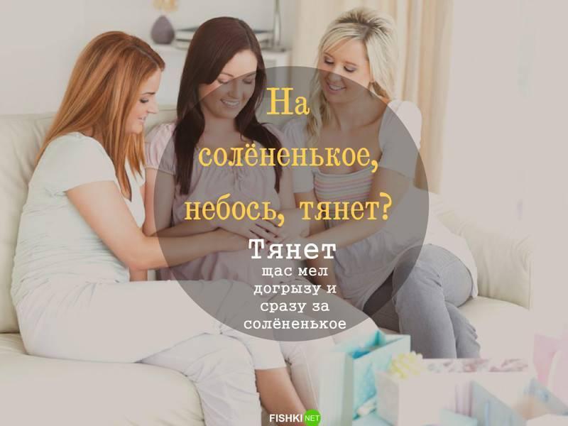 10 фраз, которые никогда нельзя говорить женщине в декрете - kolobok.ua