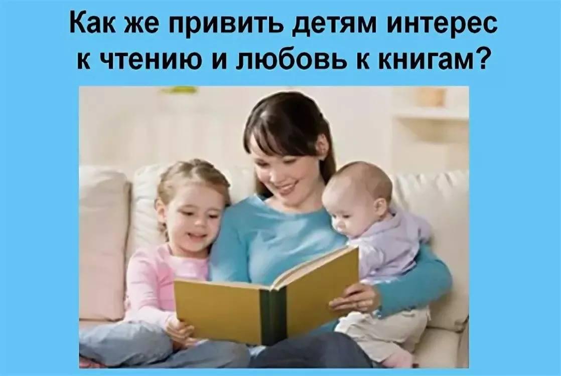 Чтение — мучение или чтение — увлечение? как научить ребенка любить книги