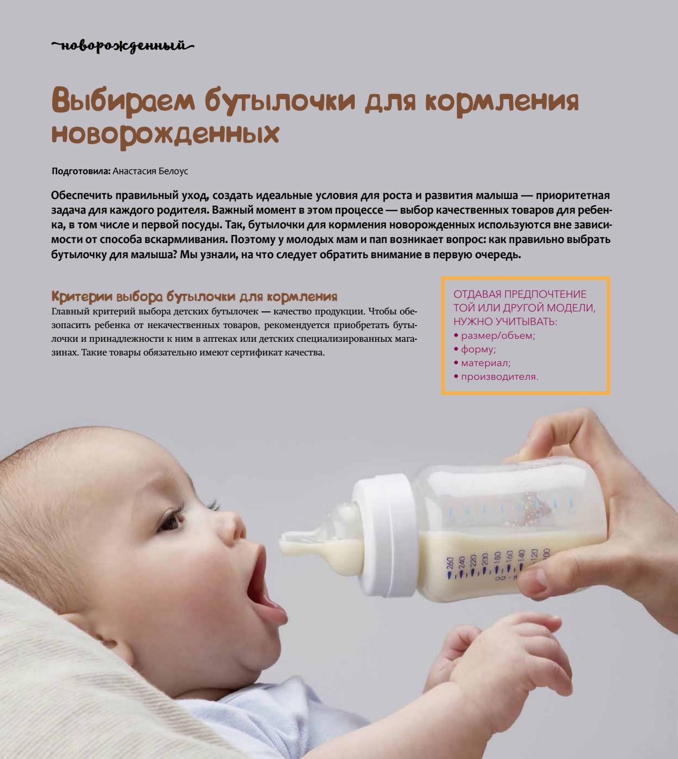 Секреты здоровья вашего ребенка: учимся, как правильно кормить новорожденного из бутылочки