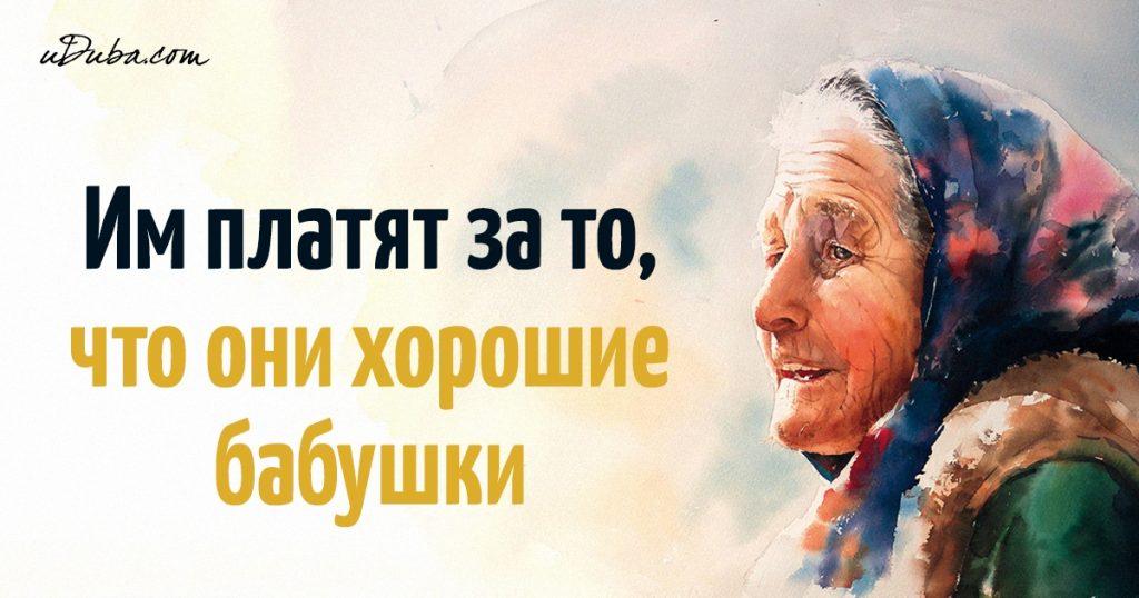 Фразы, которые никогда не скажет хорошая бабушка