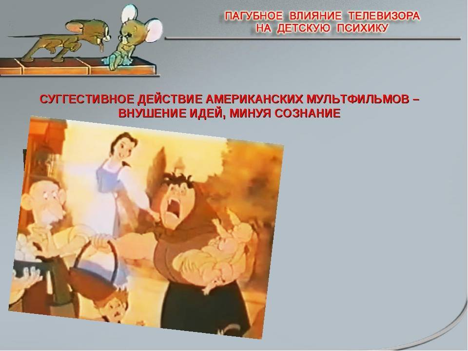 Влияние мультфильмов на детей: психику и поведение, развитие и сознание