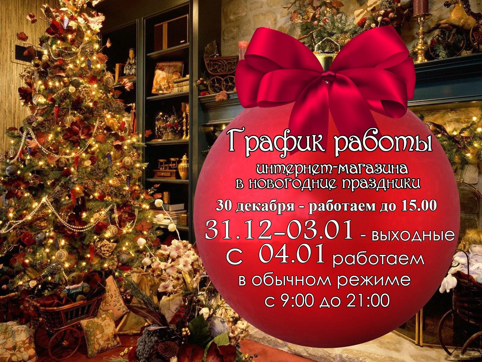 """Новый год: какие 7 кошмаров могут """"поджидать"""" беременных в праздничные дни - иркутская городская детская поликлиника №5"""