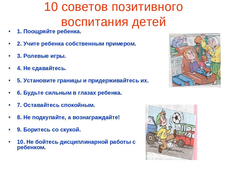 7 вредных советов по воспитанию девочки