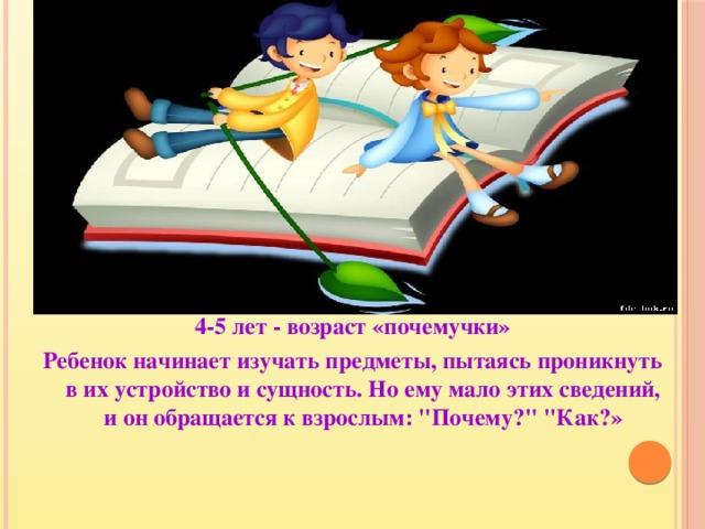 """И все же спрашка -сайт для тех,у кого не закончился возраст """"почемучек""""?))) — спрашивалка"""