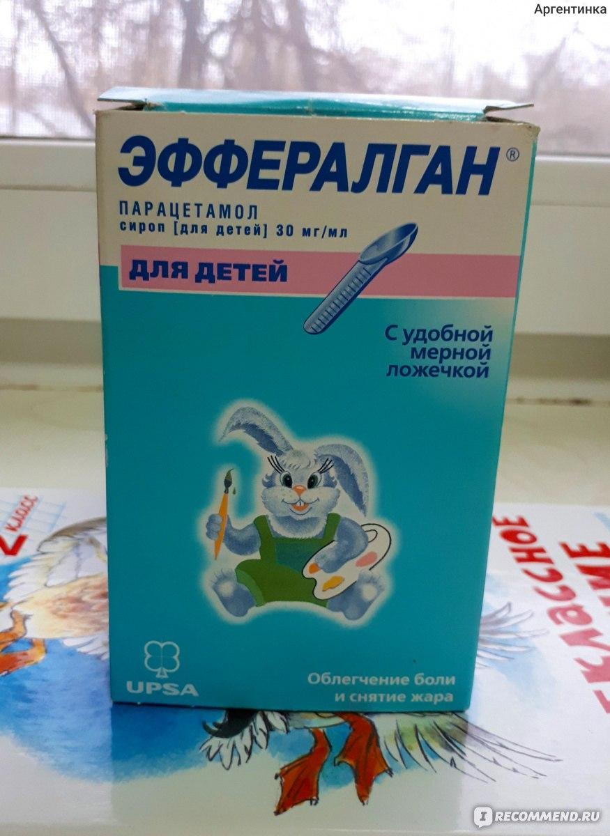 Эффералган детский сироп дозировка без мерной ложки