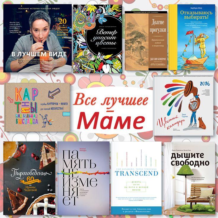 Искусство быть женщиной. 20 популярных книг для женщин