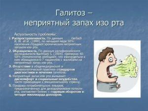 Из-за чего у ребенка может быть неприятный запах изо рта?