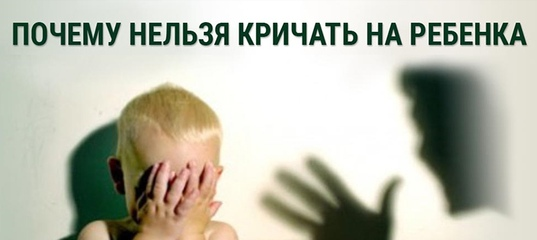 Учитель кричит на ребенка, что делать родителям. может ли учитель кричать на ребенка