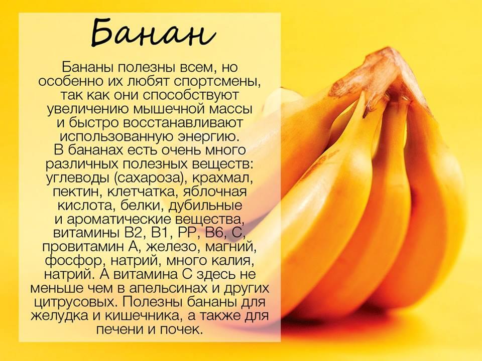 Печеные бананы при грудном вскармливании. вкусные рецепты для кормящей мамы. рецепты с бананами