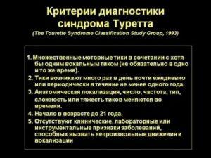 Синдром туретта: симптомы и лечение - medside.ru