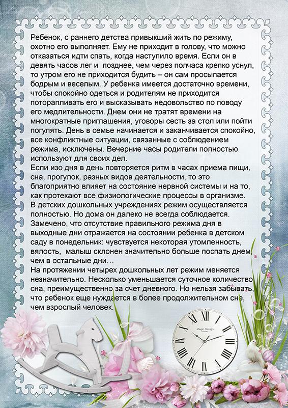 Режим сна для младенца: советы родителям - здоровая россия