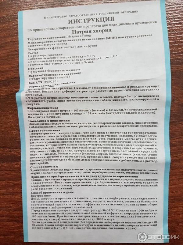 Натрия хлорид - это... физраствор, состав, разведение и применение - druggist.ru