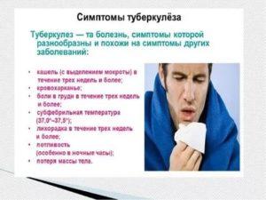 Как распознать признаки туберкулеза у детей: первые симптомы, которые должен знать каждый взрослый
