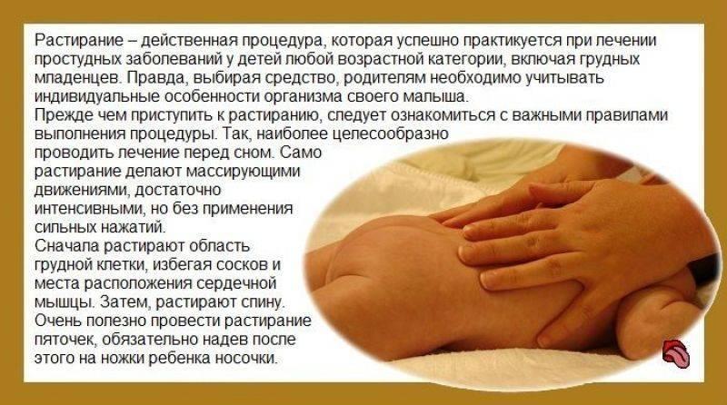 Растирания при кашле у ребенка. рецепты растирания при кашле у детей и взрослых. | здоровое питание